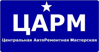 Центральная АвтоРемонтная Мастерская